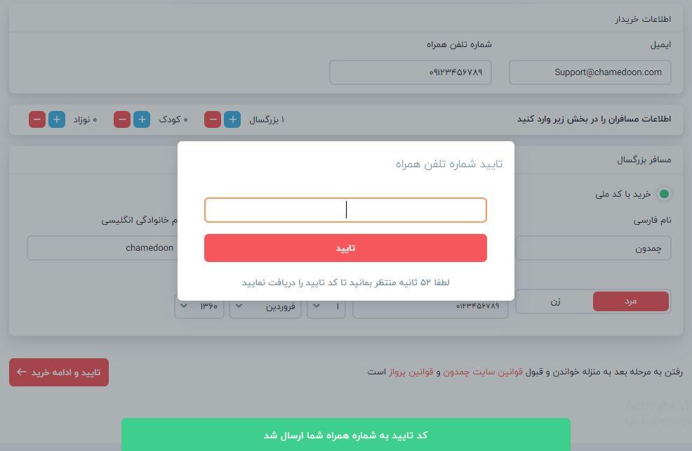 تایید موبایل چمدون